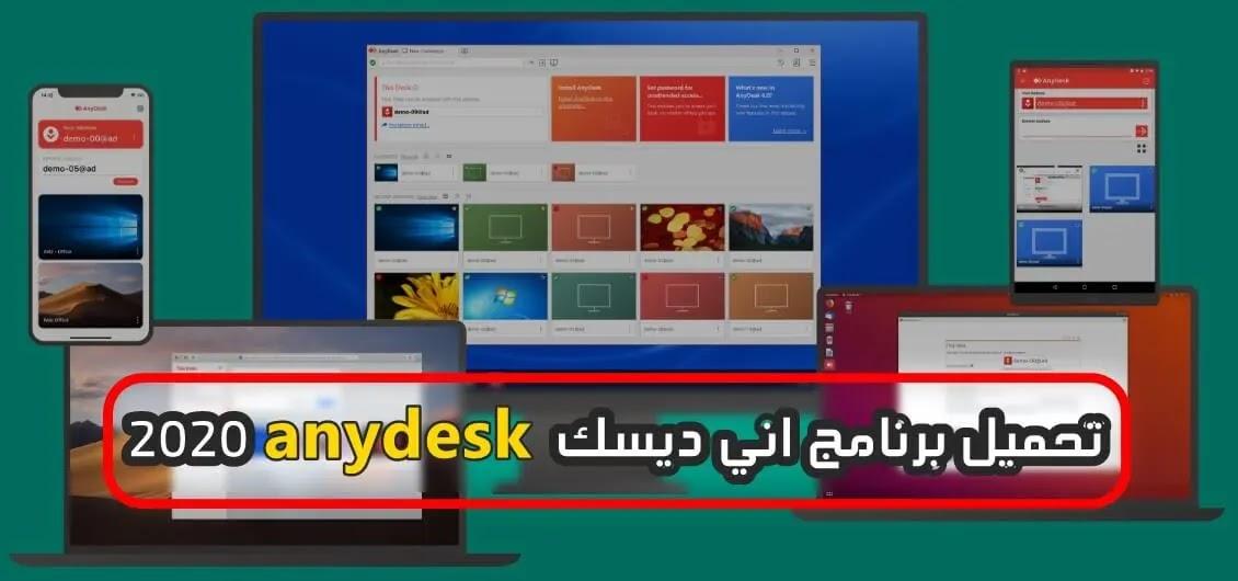 تحميل برنامج اني ديسك للكمبيوتر |  AnyDesk Remote Desktop App for Android