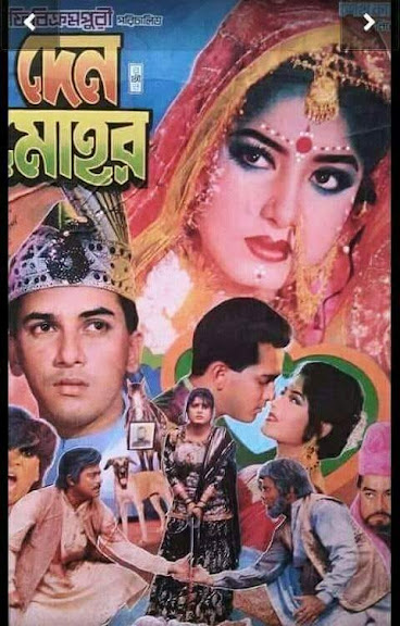 Den Mohor (1995) is a Bangladeshi romantic drama film directed by Shafi Bikrampuri in 1995. The film is starred by Salman Shah and Moushumi in the lead roles. The film is produced by Jamuna Film .The film was released on 3 March, 1995.