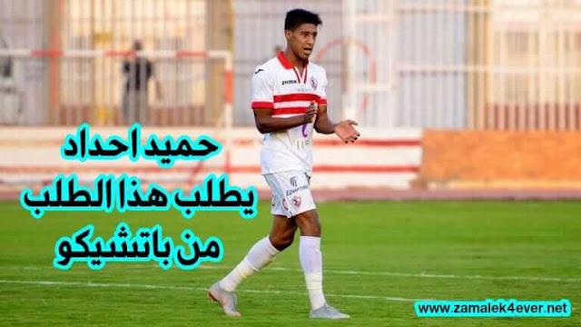 حميد أحداد يطلب اللعب في مركزه والجهاز الفني يرد