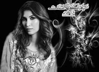 Teri Zulf Ke Sar Hony Tak Episode 34 By Iqra Sagheer Ahmed