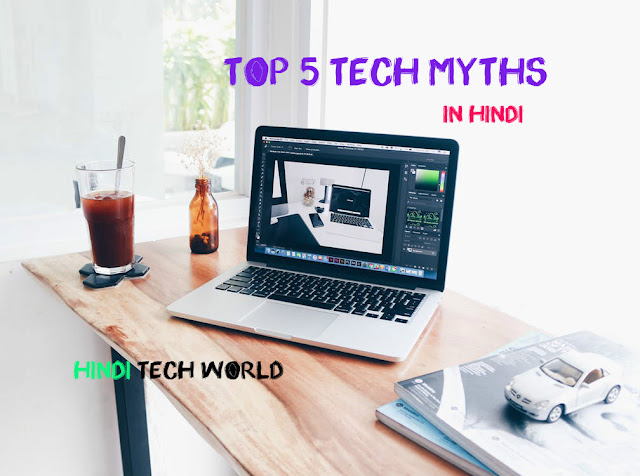 tech myths in hindi