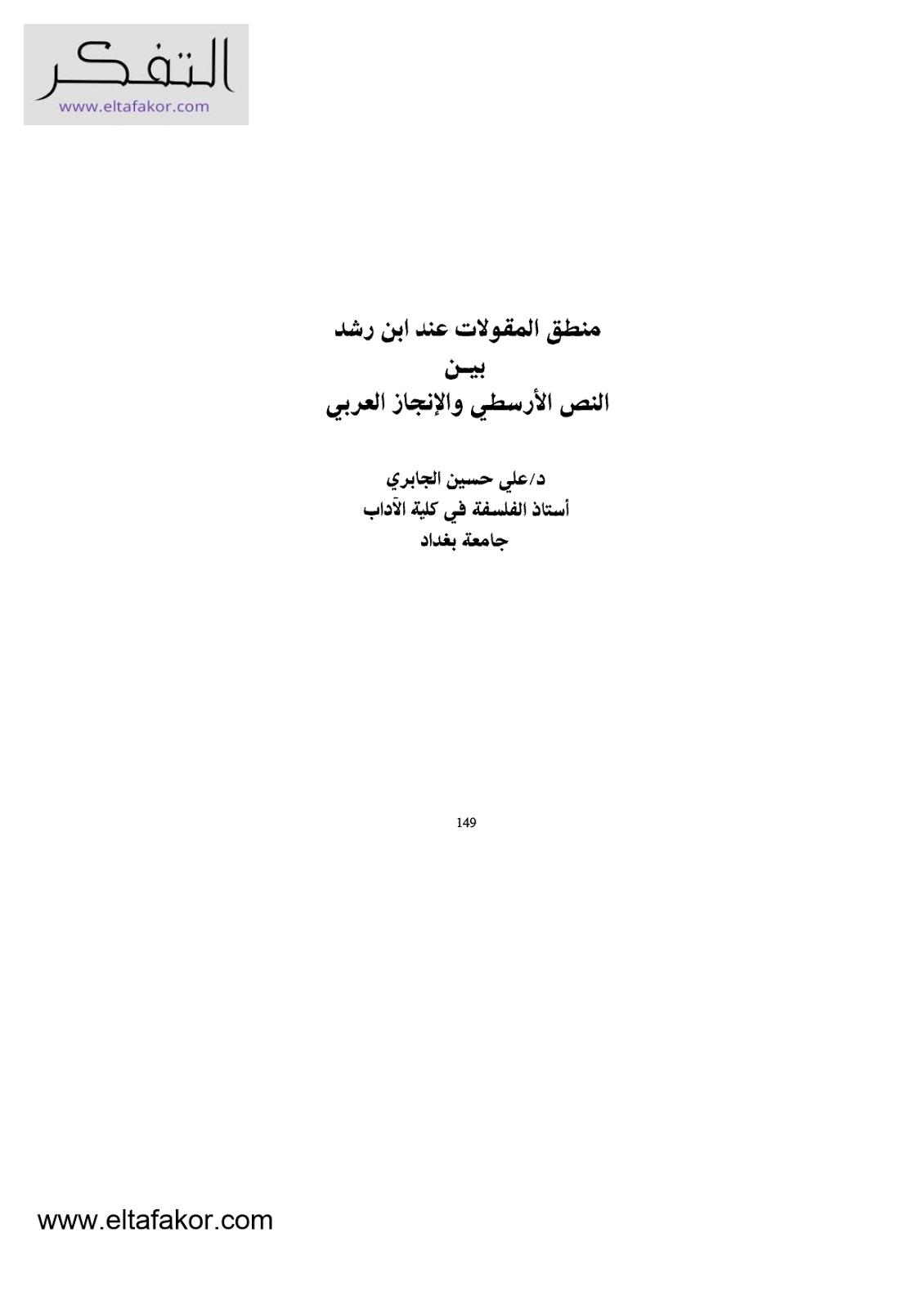 منطق المقولات عند ابن رشد بين النص الأرسطي والإنجاز العربي. علي حسين الجابري