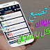 غير متوفر في متجرغوغل تطبيق جديد رهيب لمشاهدة  BEIN SPORTS و القنوات العربية و الفرنسية