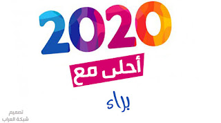صور 2020 احلى مع براء
