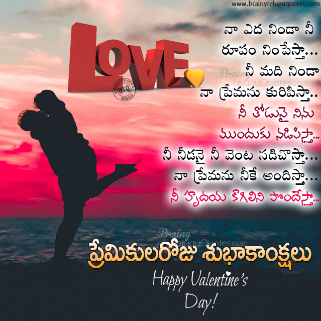 Here is best telugu simple love quotes, New simple Love Quotations in Telugu language, Heart Touching Telugu Quotes Pictures, Best Telugu beautiful Love Miss You alone Love Quotes, Alone Lovers Telugu Messages, Telugu Love Failure Messages online, Best Over Love Messages in Telugu Language, Premakavithalu.