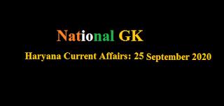 Haryana Current Affairs: 25 September 2020