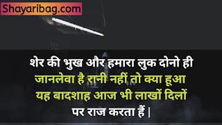 Killer Attitude Status in  Hindi - Best Attitude Status