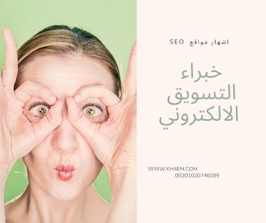 تصميم موقع الكتروني |شركة تصميم مواقع | خبراء التسويق الالكتروني