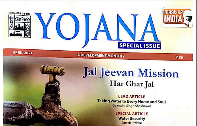 YOJANA MAGAZINE MAY  2021 PDF DOWNLOAD