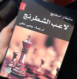رواية لاعب الشطرنج