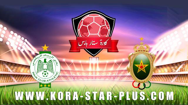 مشاهدة مباراة الجيش الملكي والرجاء الرياضي بث مباشر اليوم 12-02-2020 الدوري المغربي