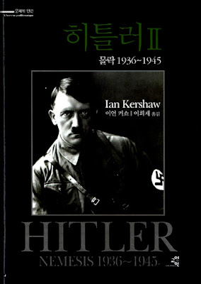 Hitler-1936-1945-Nemesis-book-cover