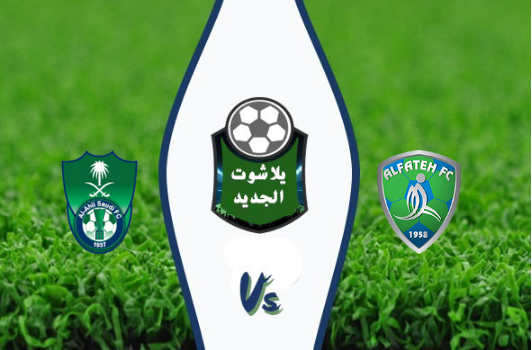 نتيجة مباراة الاهلي والفتح  بتاريخ 21-09-2019 الدوري السعودي