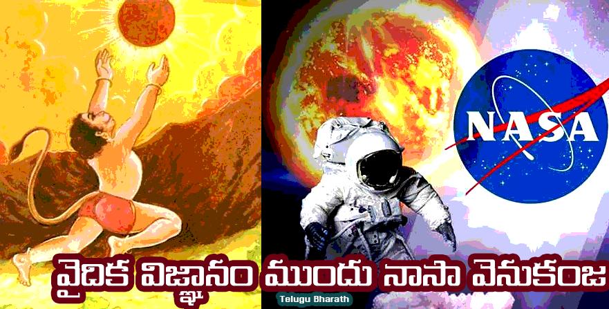 వైదిక విజ్ఞానం ముందు నాసా వెనుకంజ - Veda Vignanam & Nasa