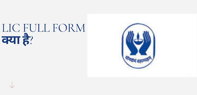 LIC Full Form क्या है?