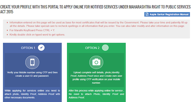 aaple sarkar registration options
