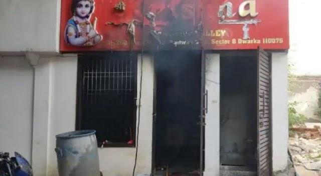दिल्ली के होटल में लगी भीषण आग, 2 की मौत!