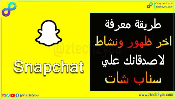 طريقة معرفة هل الشخص متصل ام لا علي سناب شات Snapchat واخر ظهور له