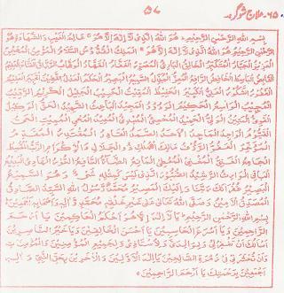 """65 - Taveez ( """"Her Kism Ki Bimariyo Ki Ilaj Ke Liye"""" ), Get Rid Off Any Diseases & Pains"""