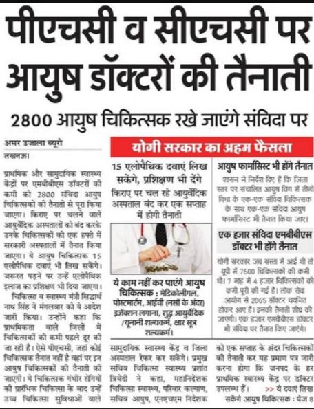 UP Swasthya Vibhag Vacancy