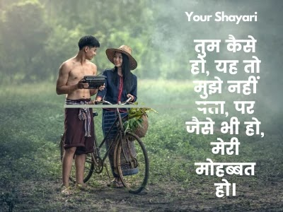 shayari for him