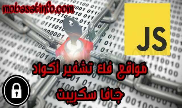أفضل مواقع فك تشفير و تشفير أكواد JavaScript أونلاين