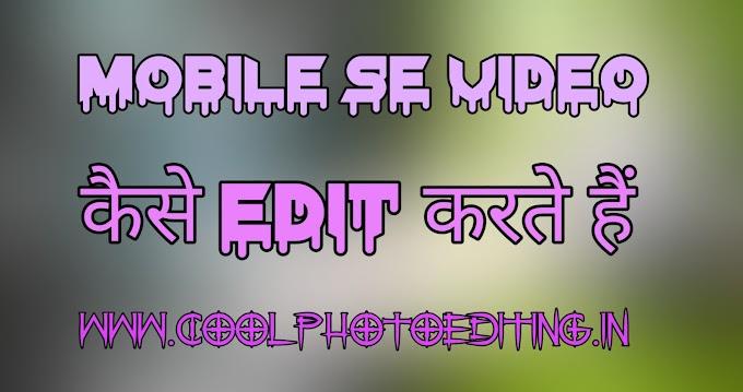 Kinemaster से विडियो editing कैसे करते है l MOBILE से VIDEO कैसे EDIT करते है / मोबाइल से विडियो EDITING करे