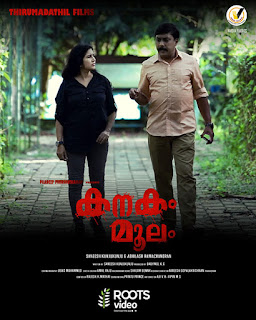 Kanakam Moolam Malayalam web movie, mallurelease