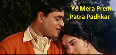Ye Mera Prem Patra Padhkar Harmonium