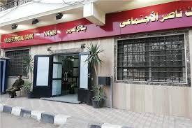رقم خدمة عملاء فروع بنك ناصر الخط الساخن المجانى 2021