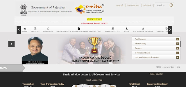 ई मित्र official website