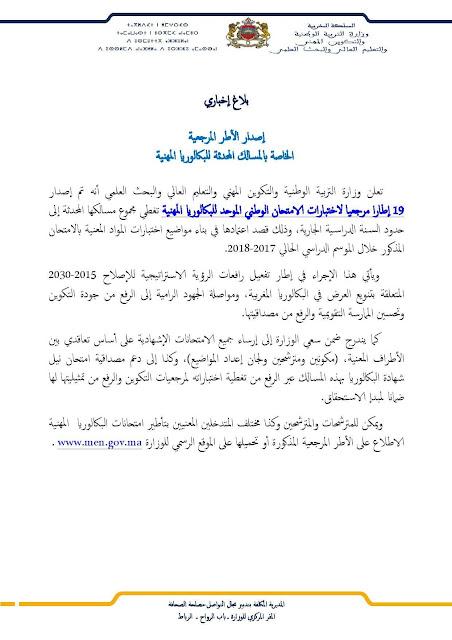 الأطر المرجعية والتقويم التربوي للمسالك المهنية للبكالوريا المغربية 2018