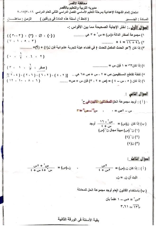 امتحان الجبر محافظة الاقصر للصف الثالث الاعدادى الترم الثاني 2017