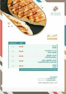 قائمة طعام مطعم جلسة شواء