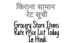किराना सामान रेट लिस्ट Today – Grocery Store Items Rate Price List Today In Hindi
