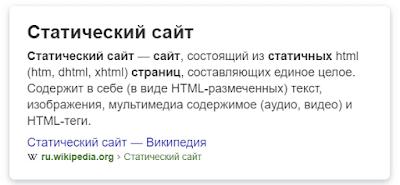 Статический сайт — сайт, состоящий из статичных html (htm, dhtml, xhtml) страниц, составляющих единое целое.