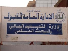 دليل القبول للجامعات السودانية – العام الدراسي 2016-2017