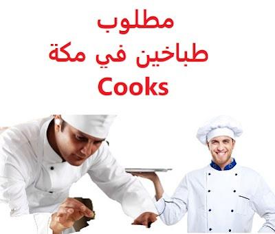 وظائف السعودية مطلوب طباخين في مكة Cooks