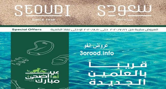 عروض سعودى ماركت من 16 يوليو حتى 10 اغسطس 2020 عيد أضحي مبارك