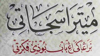 kitab Mitra sejati karya KH. Bisri Mustofa Rembang