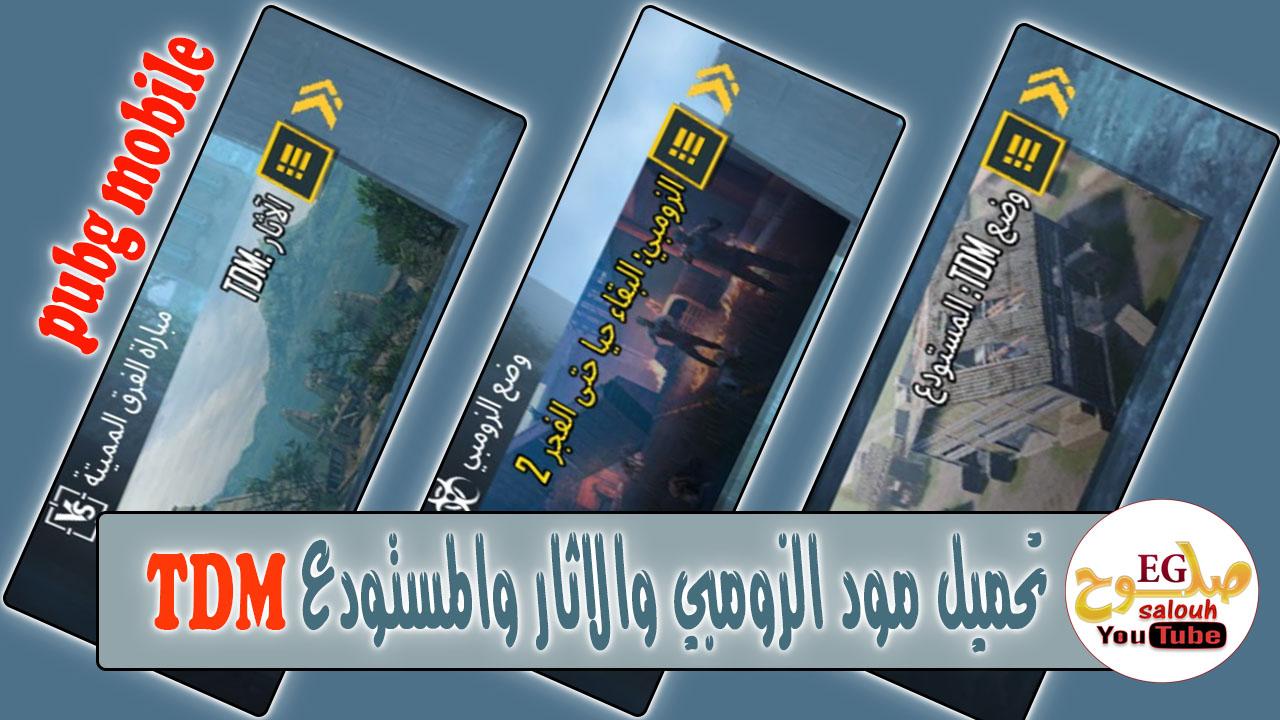 تحميل خرائط لعبة ببجي مود الزومبي والاثار والمستودع TDM الاصدار الاخير map-pubg-mobile