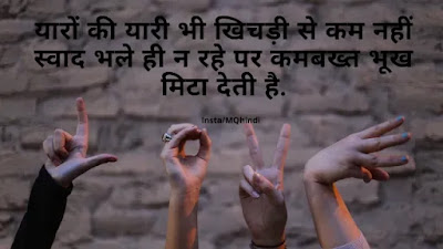 friendship attitude hindi status