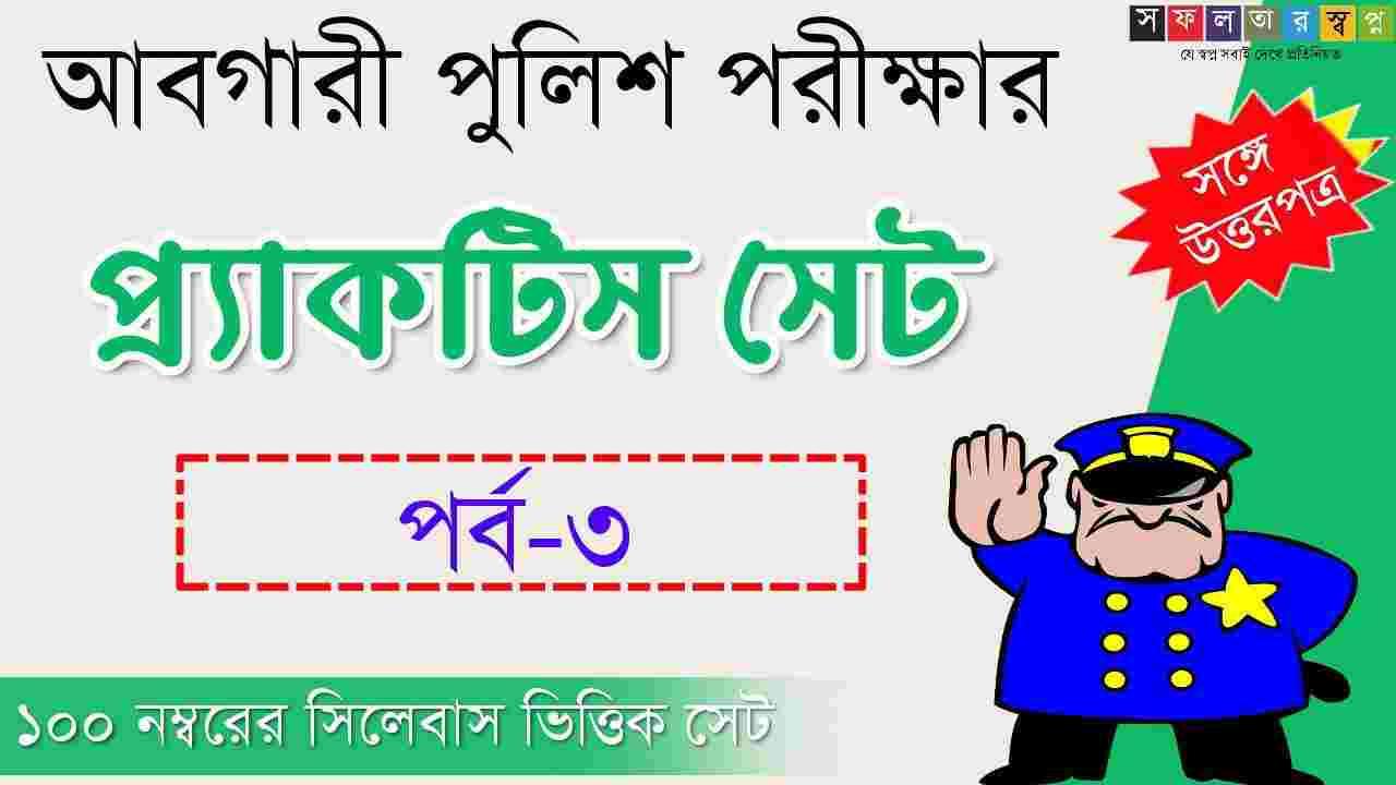 WB Police Excise Constable Practice Set 3 Bengali PDF | Abgari Police