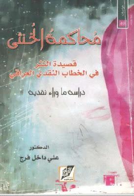 محاكمة الخنثى, قصيدة النثر في الخطاب النقدي العراقي - علي فرج , pdf