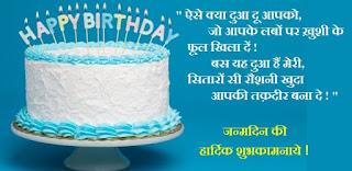 Happy-Birthday-Best-Wishes-in-Hindi