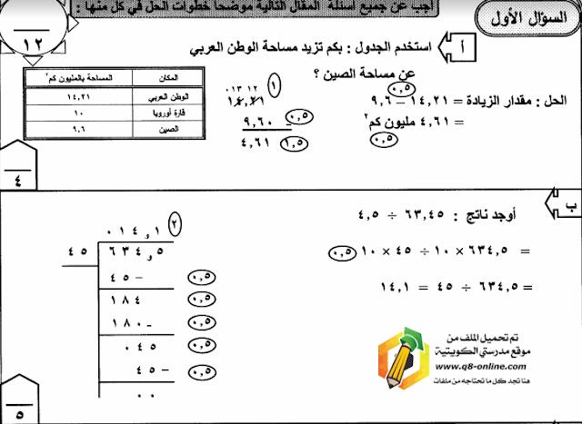 نموذج الاجابة رياضيات للصف السادس حولي 2017-2018