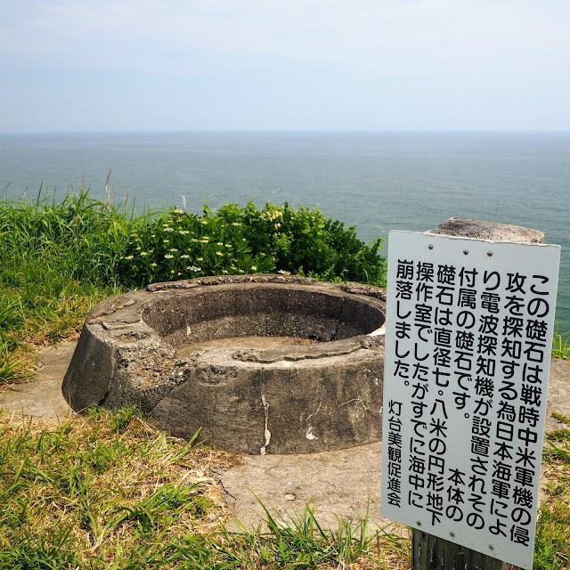 太東崎灯台 電波探知機礎石 戦跡