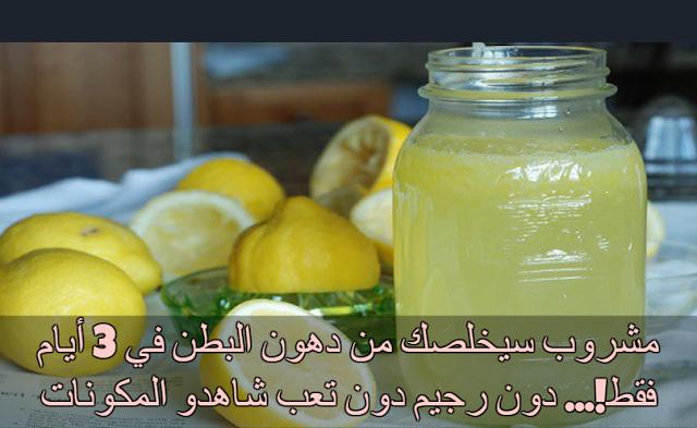 مشروب سيخلصك من دهون البطن في 3 أيام فقط!... دون رجيم دون تعب شاهدو المكونات