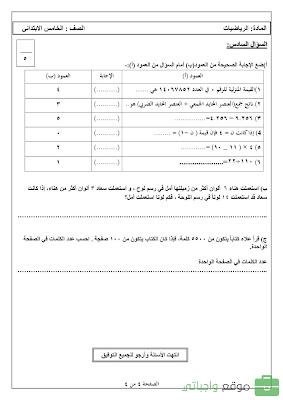 نماذج مادة الرياضيات الصف الخامس الإبتدائي