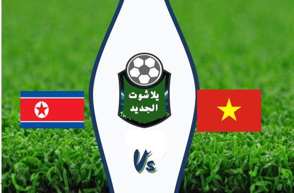 نتيجة مباراة فيتنام وكوريا الشمالية اليوم الخميس 16-01-2020 كأس أمم آسيا تحت 23 سنة